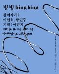 낙원악기상가 전시공간 d/p에서 열리는 빙빙 전시회 포스터
