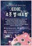 체험형 로봇전시 'EDIE, 로봇별 대 모험' 포스터