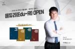RI 면허 시험 전문 인강 사이트 '에듀리' 오픈