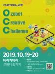 오조봇 크리에이티브 챌린지(Ozobot Creative Challenge, OCC) 대회 포스터