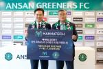 왼쪽부터 매나테크 코리아 노재홍 대표이사와 안산그리너스 FC 이종걸 단장이 제품 후원 협약을 체결하고 기념 사진 촬영을 진행하고 있다