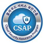 클라우드 서비스 보안인증 CSAP