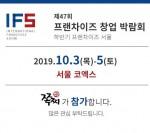 쪽찌 서울 코엑스 제47회 프랜차이즈 창업박람회 참가