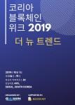 Gaimin이 주최하는 2019년 한국 블록체인 위크:더 뉴 트렌드