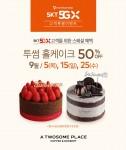 투썸플레이스가 SK텔레콤 5GX 고객 대상 홀케이크 50% 할인 프로모션을 실시한다