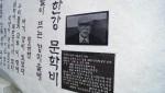 남양주시 북한강 야외공연장에 세워진 북한강문학비 고 황금찬 시인이 헌시를 한 문학비 이다
