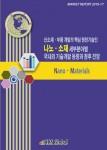 신소재·부품 개발의 핵심 원천기술인 나노·소재 세부분야별 국내외 기술개발 동향과 향후 전망 보고서 표지