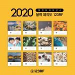123RF 2020년 캘린더 프로모션