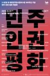 민주인권평화박람회포스터 포스터