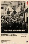 대한민국 민주주의 100년 展-대한민국은민주공화국이다 전시 포스터