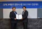 왼쪽부터 한국컴플라이언스인증원 이원기 원장과 에쓰피케이 이승근 대표가 ISO 37001 인증서 수여식에서 기념촬영을 하고 있다