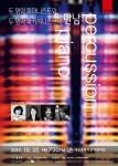 두 명의 피아니스트와 두 명의 퍼커셔니스트의 만남 포스터