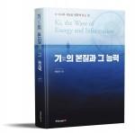 기(氣)의 본질과 그 능력, 박진규 지음, 592쪽, 1만5800원