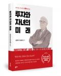 투자와 자녀의 미래, 심재호·정성애 지음, 332쪽, 2만2000원