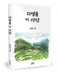 다볕골 이 사람, 강현관 지음, 348쪽, 1만원