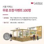 만나몰 2019 서울 카페쇼 무료 초청 이벤트 진행
