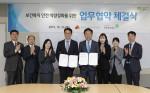 한국보건복지인력개발원-안전보건공단 업무협약 체결식