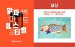 알파색채 2019 AAF알파아트페스티벌 대상수상작 박정순 작가의 잉어의 꿈