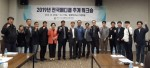 한소연이 충북 음성 혁신도시에서 2019 추계 전국 메디쿱 워크숍을 성황리에 개최하였다