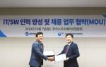 KH정보교육원 KOSA 업무협약식