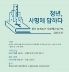 청년 크리스천 사회적기업(가) 입문과정 웹포스터