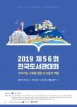 제56회 전국도서관대회 포스터