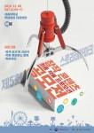 2019 최종작품프로모션 포스터