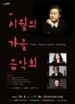 시월의 가을 음악회 포스터