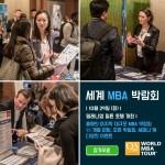QS가 서울에서 세계 MBA·대학원 박람회를 개최한다