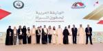아랍 연방평의회가 아랍 여성 권리 헌장을 제정했다