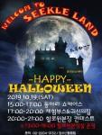할로윈 행사 포스터
