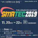 SMATEC2019 컨퍼런스 개요