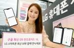 LG전자가 10월 내 LG G8 ThinQ 사용자 대상 안드로이드 10을 사전 공개한다