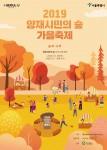 2019 양재시민의 숲 가을축제 포스터