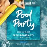 호텔 서울드래곤시티가 스카이 킹덤 풀파티를 개최한다