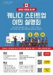 성공한 사람들의 11월 캐나다 이민 설명회 포스터
