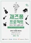 재즈퐁 프로젝트 공연 포스터