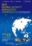 건국대학교 글로벌 모빌리티인문학 국제 학술대회 포스터