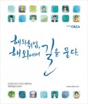 월드옥타 해외취업 가이드북 표지