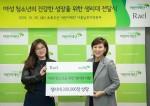 왼쪽부터 김지영 라엘 COO와 김진월 초록우산 어린이재단 서울남부지역본부장이 생리대 전달식을 갖고 기념촬영을 하고 있다