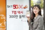 SK텔레콤 모델이 T맵택시 가입자 300만 돌파를 자축하고 있다