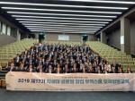 2019 제17기 차세대 창업무역스쿨 모국방문교육 수료생들과 입교식이 끝나고 단체사진을 촬영하고 있다