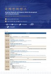 제3회 지역 및 산업 기반 인적자원개발체계 구축을 위한 국제컨퍼런스 포스터