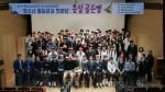 2019 통일교육협의회 청소년분과 통일공감 통일골든벨이 울리다 행사에서 참여 학생들이 기념사진을 찍고 있다
