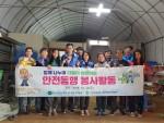 한국산업인력공단 대전지역본부가 금산군에 위치한 한길농장 등 외국인고용사업장 3곳을 대상으로 찾아가는 안전지킴이 봉사활동을 실시했다