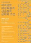 지역문화 재정확충과 선순환적 생태계 조성 행사 포스터
