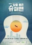 NEW 달을 품은 슈퍼맨 포스터