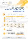 함께일하는재단과 인천공항공사는 해외판로 개척지원 사업 참가기업을 모집한다