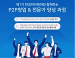 위드펀드의 한경아카데미 P2P 창업&전문가 양성과정