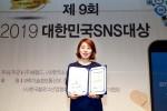 풀무원다논의 8년연속 세계 판매 1위 요거트 액티비아가 2019 대한민국 SNS 대상 시상식에서 식음료-음료 부문 대상을 수상했다
